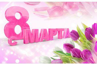 Поздравляем с наступающим праздником 8 марта!